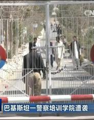 巴基斯坦一警察培训学院遭袭:至少60人死亡
