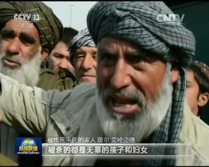 北约空袭阿富汗一村庄