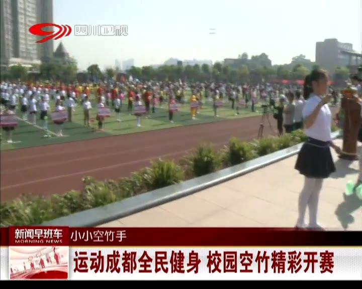 运动成都全民健身 校园空竹精彩开赛