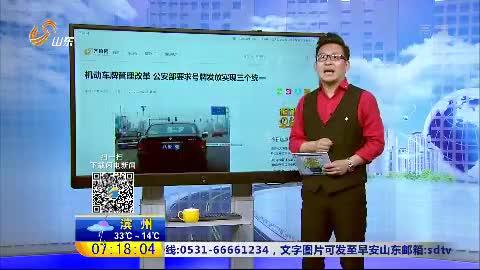 机动车牌管理改革 公安部要求号牌发放实现三个统一
