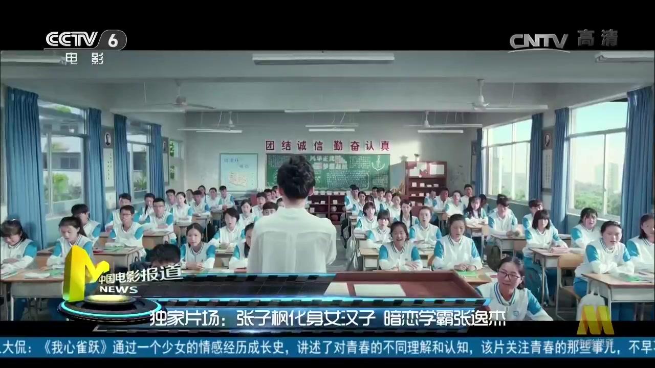 独家片场:张子枫化身女汉子 暗恋学霸张逸杰