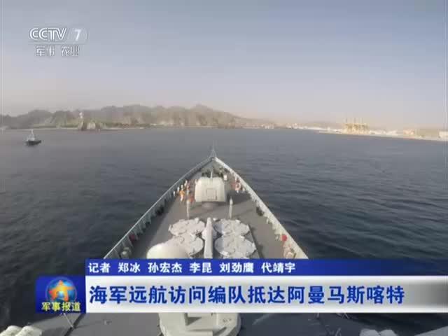 海军远航访问编队抵达阿曼马斯喀特