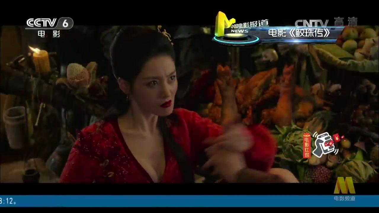 《鲛珠传》在京首映 主创表示用心做特效