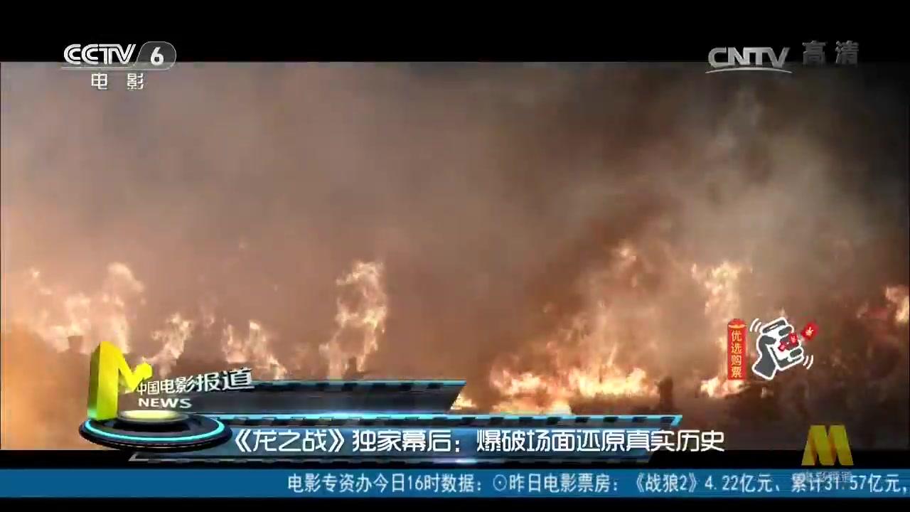 《龙之战》独家幕后:爆破场面还原真实历史