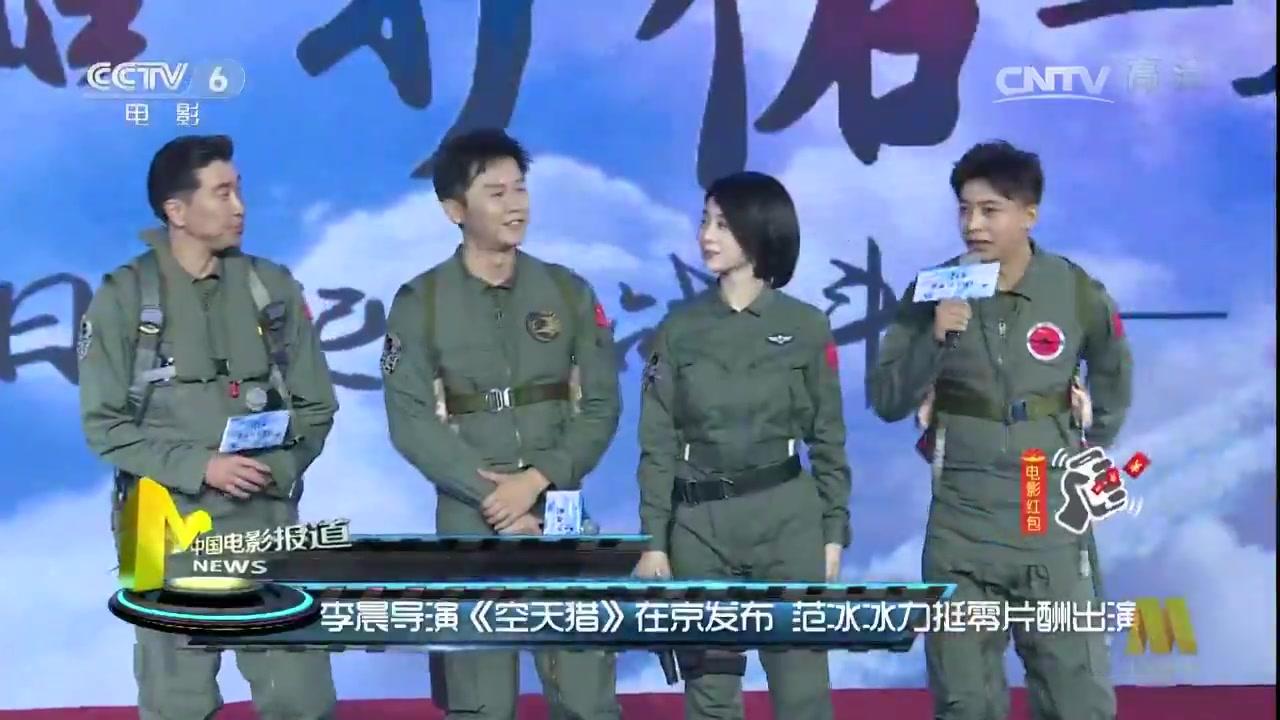李晨导演《空天猎》在京发布 范冰冰力挺零片酬出演
