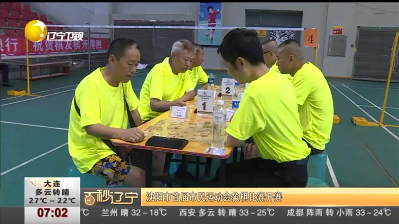 沈阳市首届市民运动会象棋比赛开赛