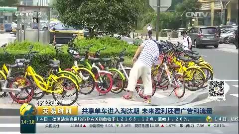 行业探秘:共享单车进入淘汰期 未来盈利还看广告和流量