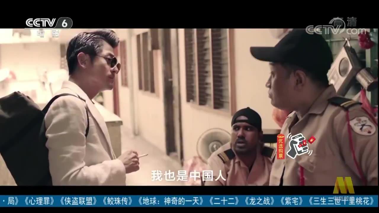 """《破·局》曝彩蛋""""郭富城""""惊艳亮相"""