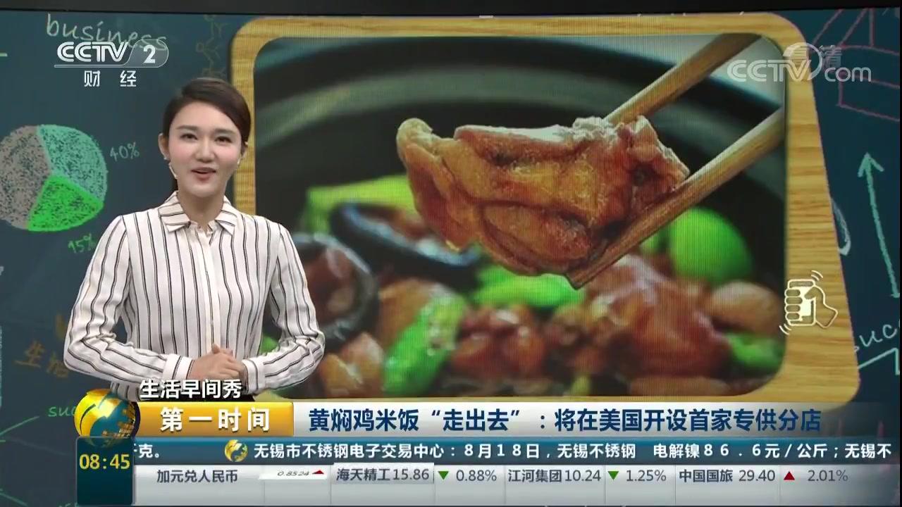 """黄焖鸡米饭""""走出去"""":将在美国开设首家专供分店"""