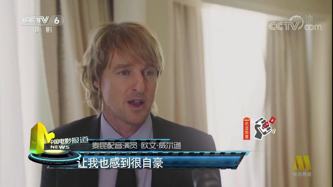 """《赛车总动员3》回归 新老配音演员争相""""表白"""""""
