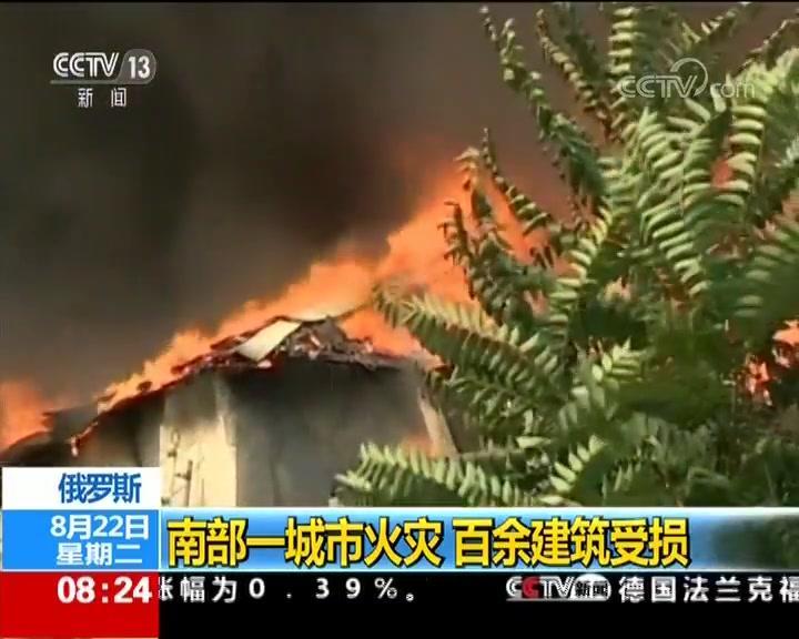 俄罗斯 南部一城市火灾 百余建筑受损