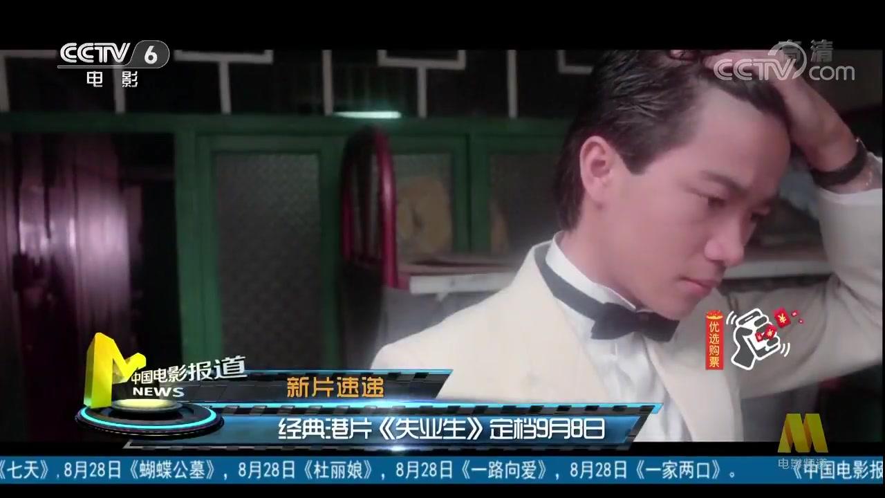 新片速递:经典港片《失业生》定档9月8日