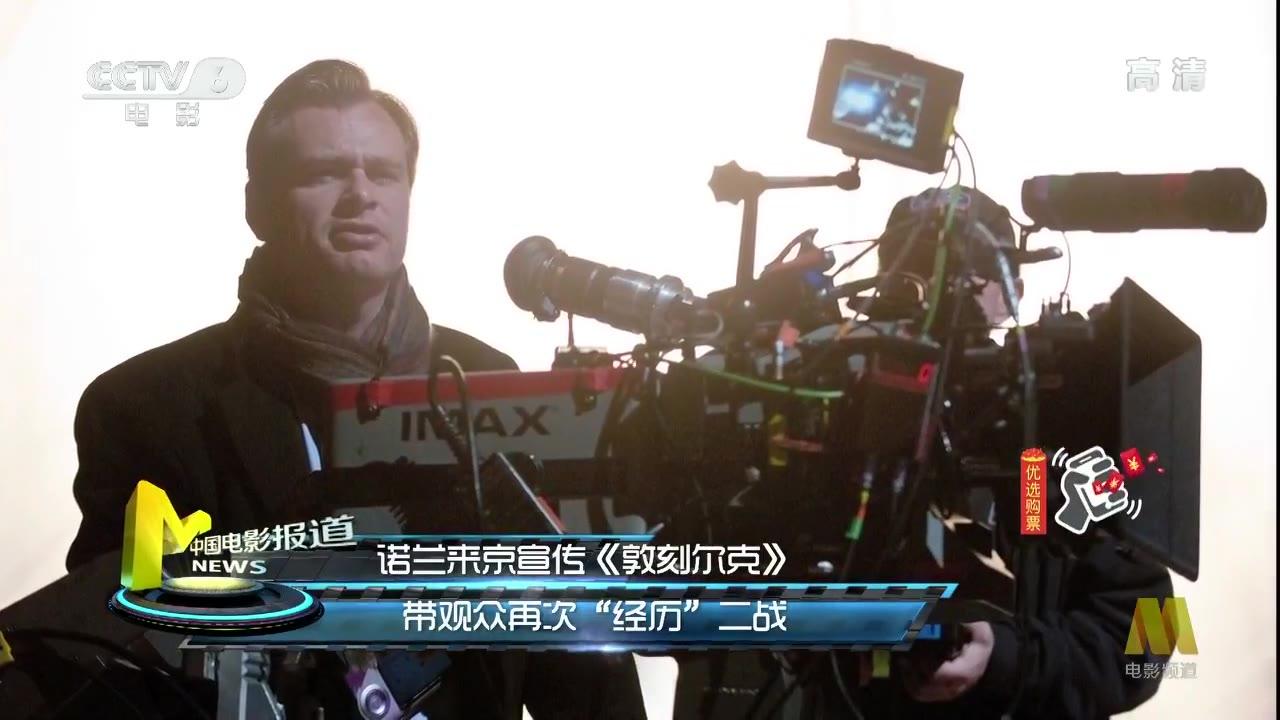 """诺兰来京宣传《敦刻尔克》 带观众再次""""经历""""二战"""