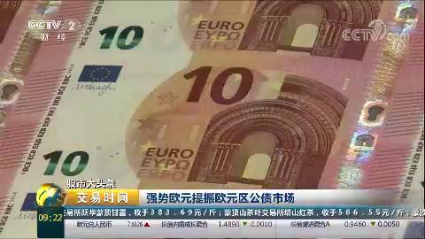 货币宽松预期不改 欧股涨跌不一