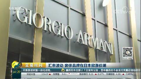 汇率波动 奢侈品牌在日本掀涨价潮