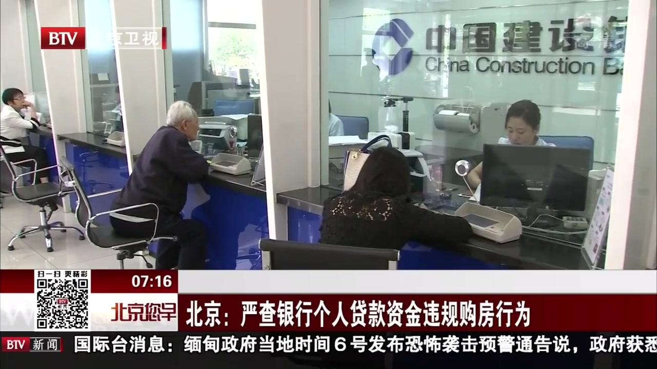 北京:严查银行个人贷款资金违规购房行为