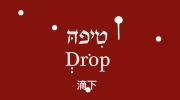 坠落 (Drop)