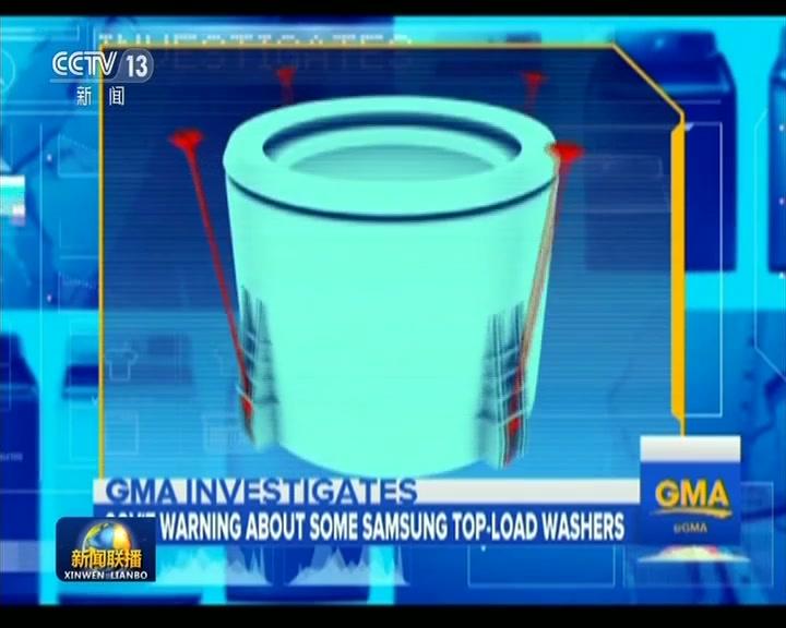 三星宣布在美召回约280万台洗衣机