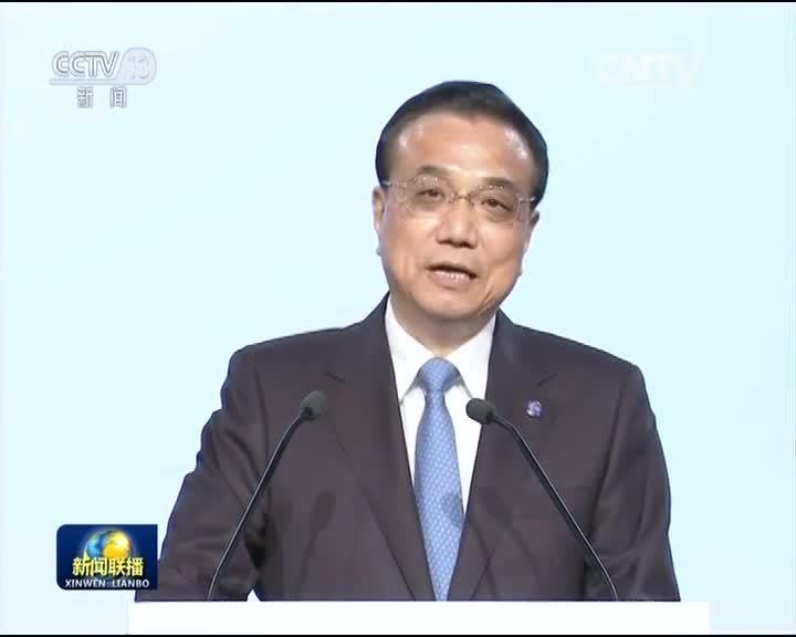 李克强出席第六届中国_中东欧国家经贸论坛