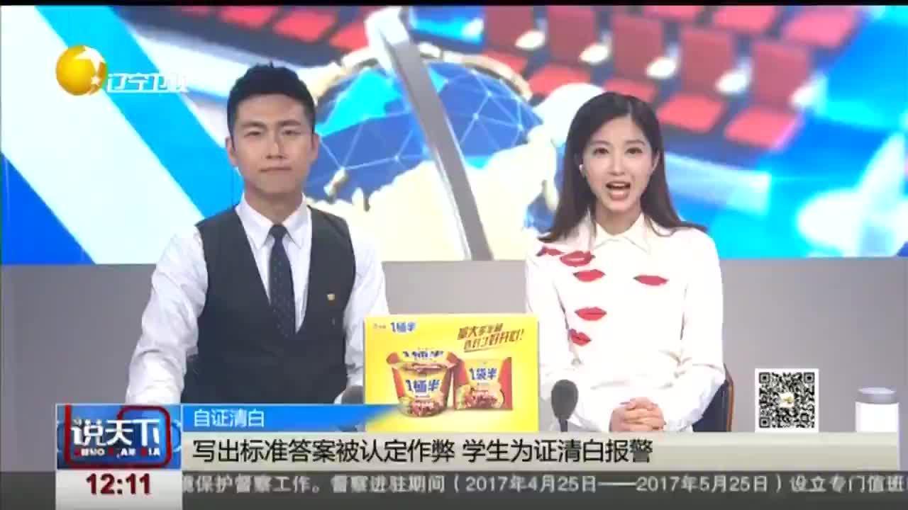 """奇葩考题:上海民办小学招生让家长""""考试"""""""