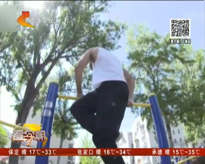 街健成潮流 您还在等什么:炫酷街头健身基于基础力量动作