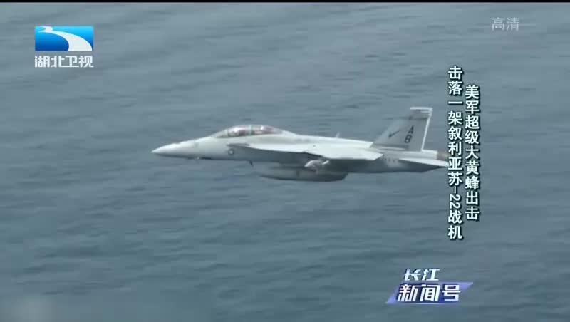 美军超级大黄蜂出击 击落一架叙利亚苏_22战机