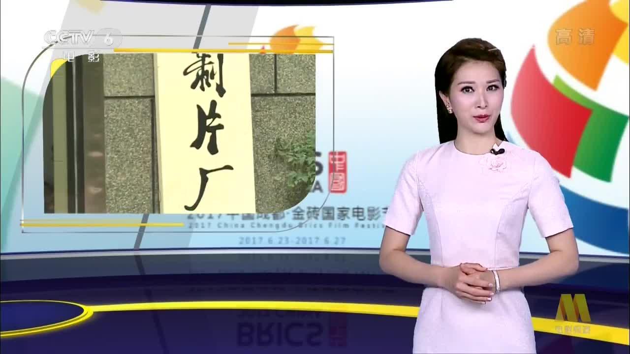 金砖国家电影节探访:走进峨眉电影制片厂