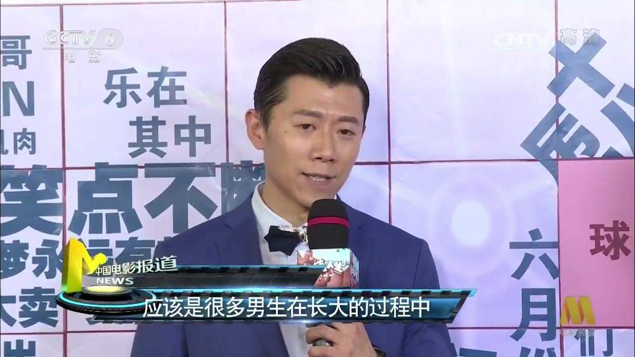 """《反转人生》首映夏雨闫妮""""美梦成真"""""""