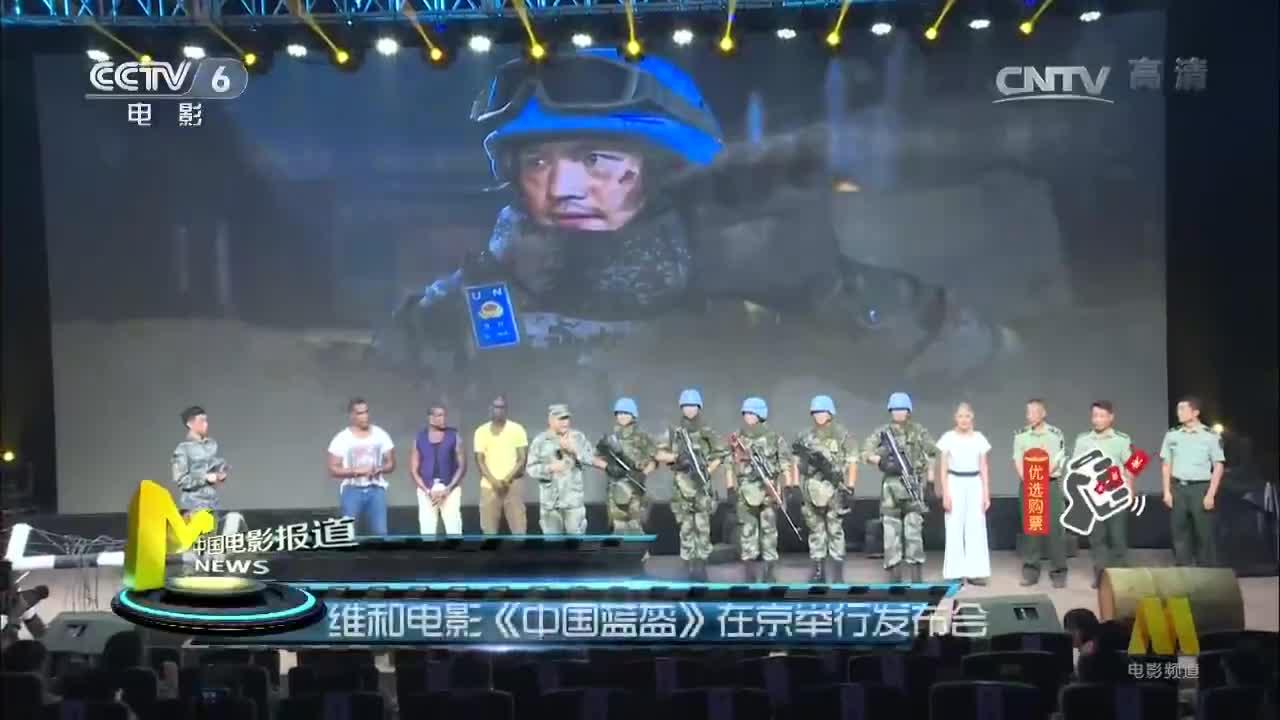 维和电影《中国蓝盔》在京举行发布会