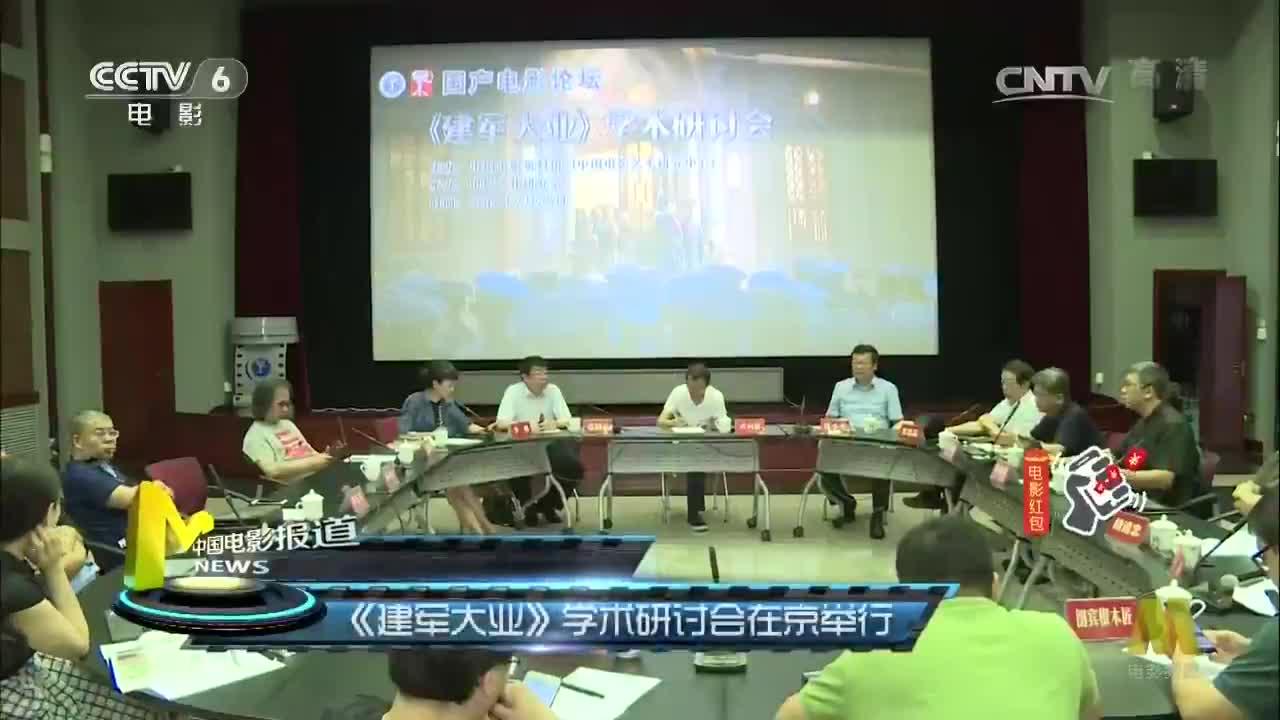 《建军大业》学术研讨会在京举行