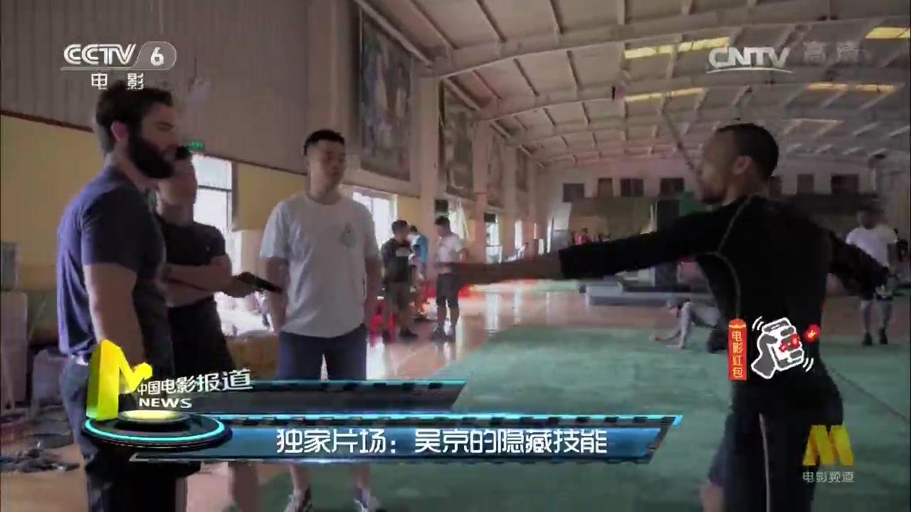 独家片场:吴京的隐藏技能