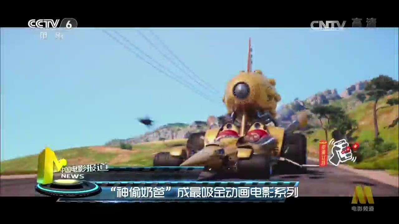 """""""神偷奶爸""""成最吸金动画电影系列"""
