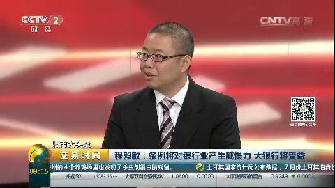 程毅敏:条例将对银行业产生威慑力 大银行将受益