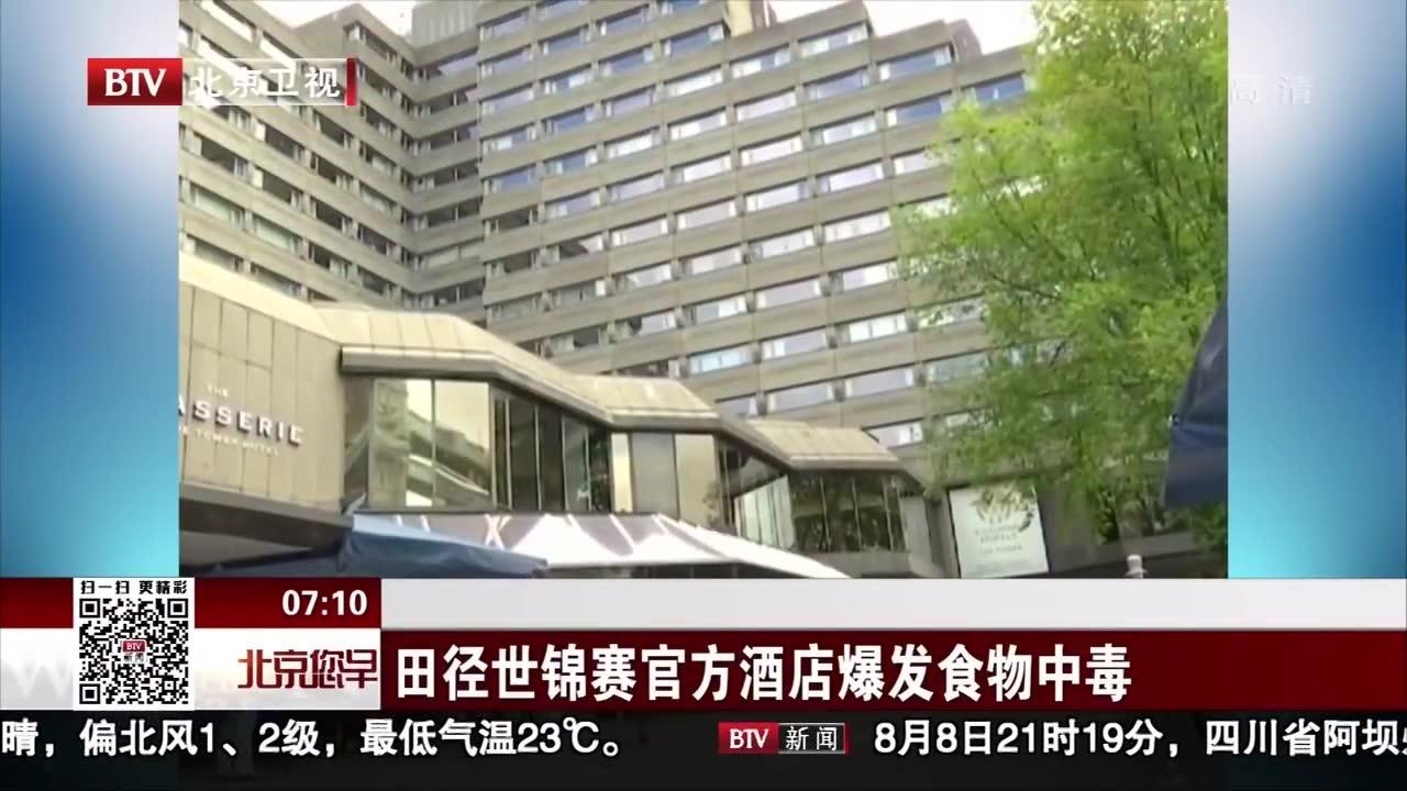 田径世锦赛官方酒店爆发食物中毒