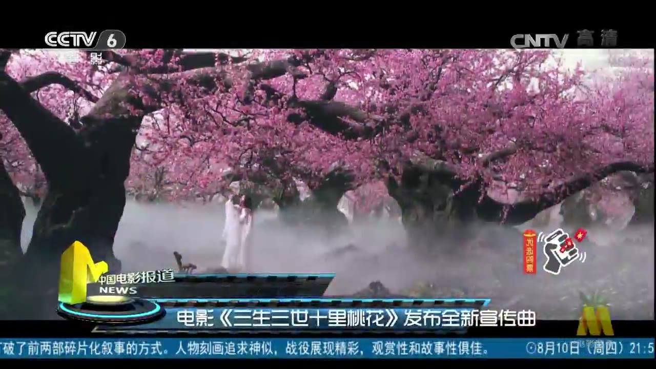 电影《三生三世十里桃花》发布全新宣传曲