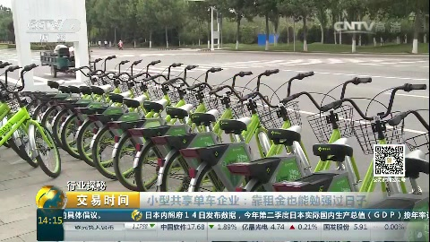 行业探秘 小型共享单车企业:靠租金也能勉强过日子