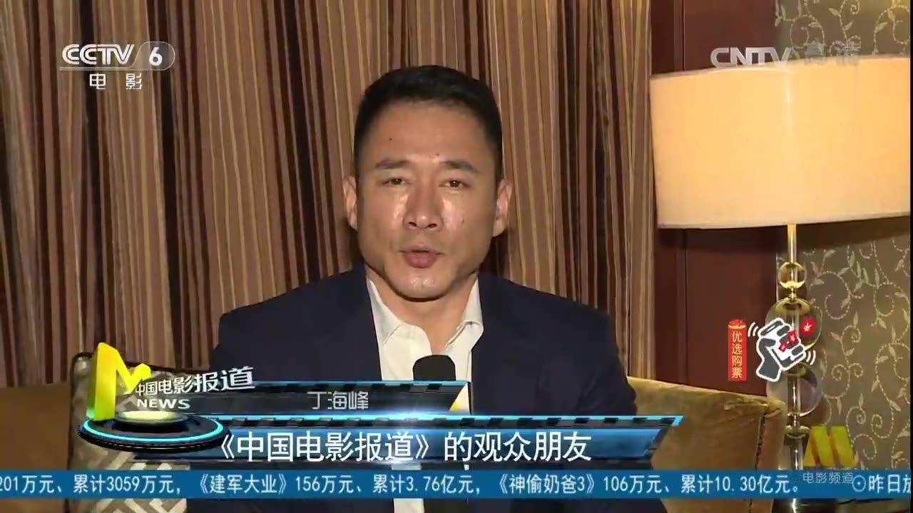 专访《战狼2》舰长丁海峰:我不只是硬汉