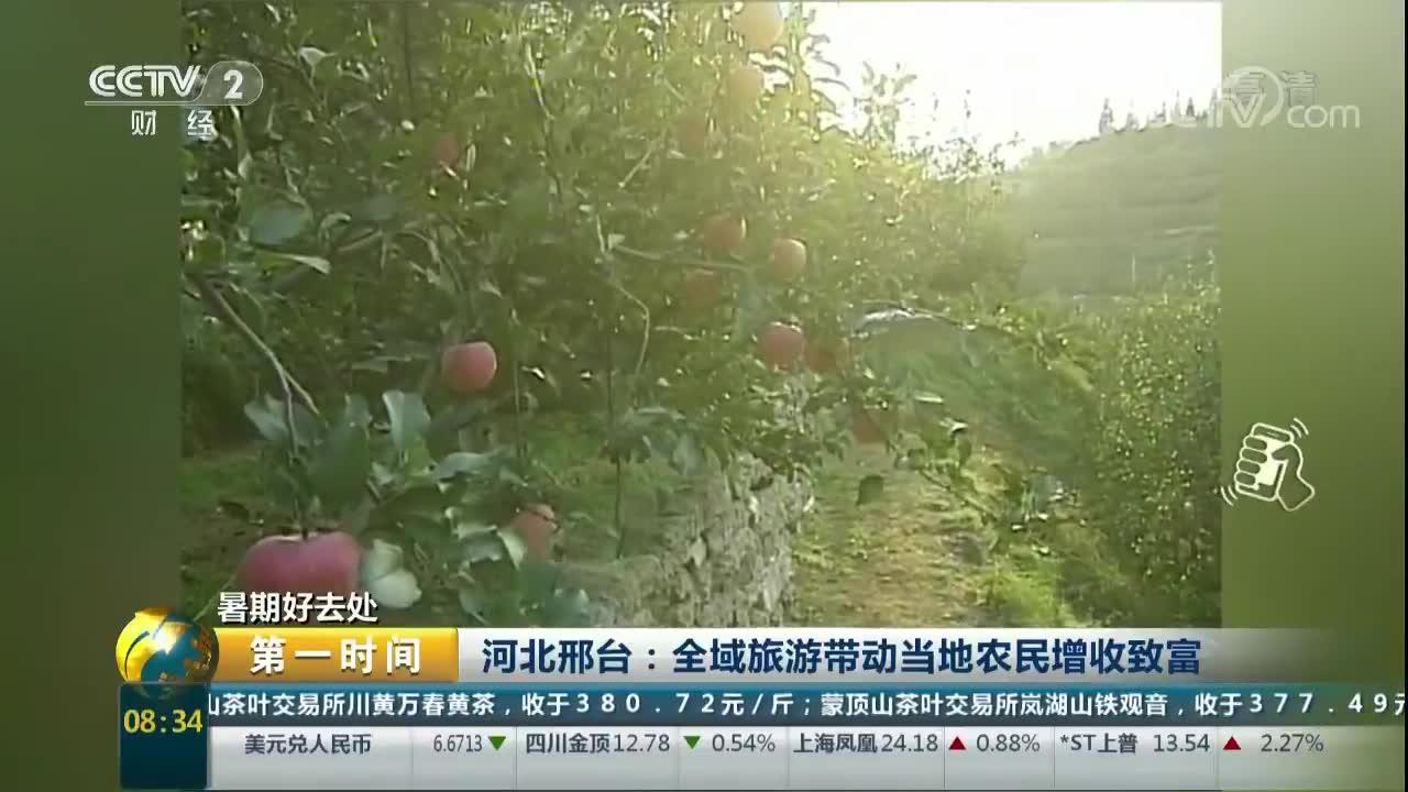 河北邢台:全域旅游带动当地农民增收致富
