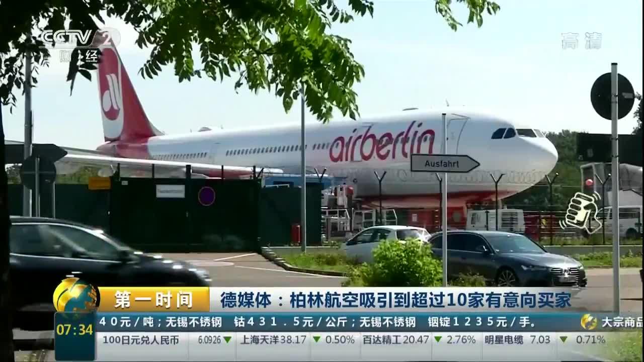 德媒体:柏林航空吸引到超过10家有意向买家