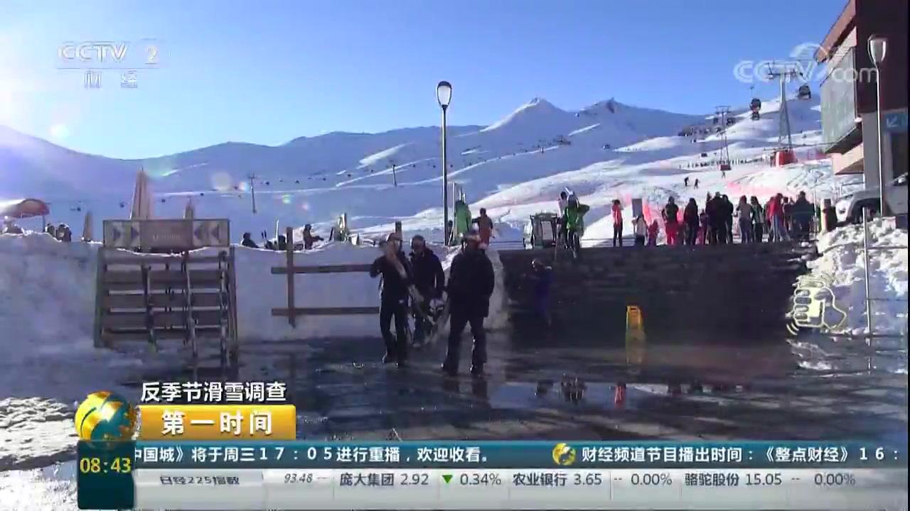 反季节滑雪调查 智利:滑雪天堂安全现代 记者体验滑雪乐趣