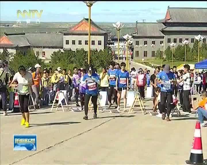 第二届亚洲青少年定向锦标赛在呼伦贝尔开赛