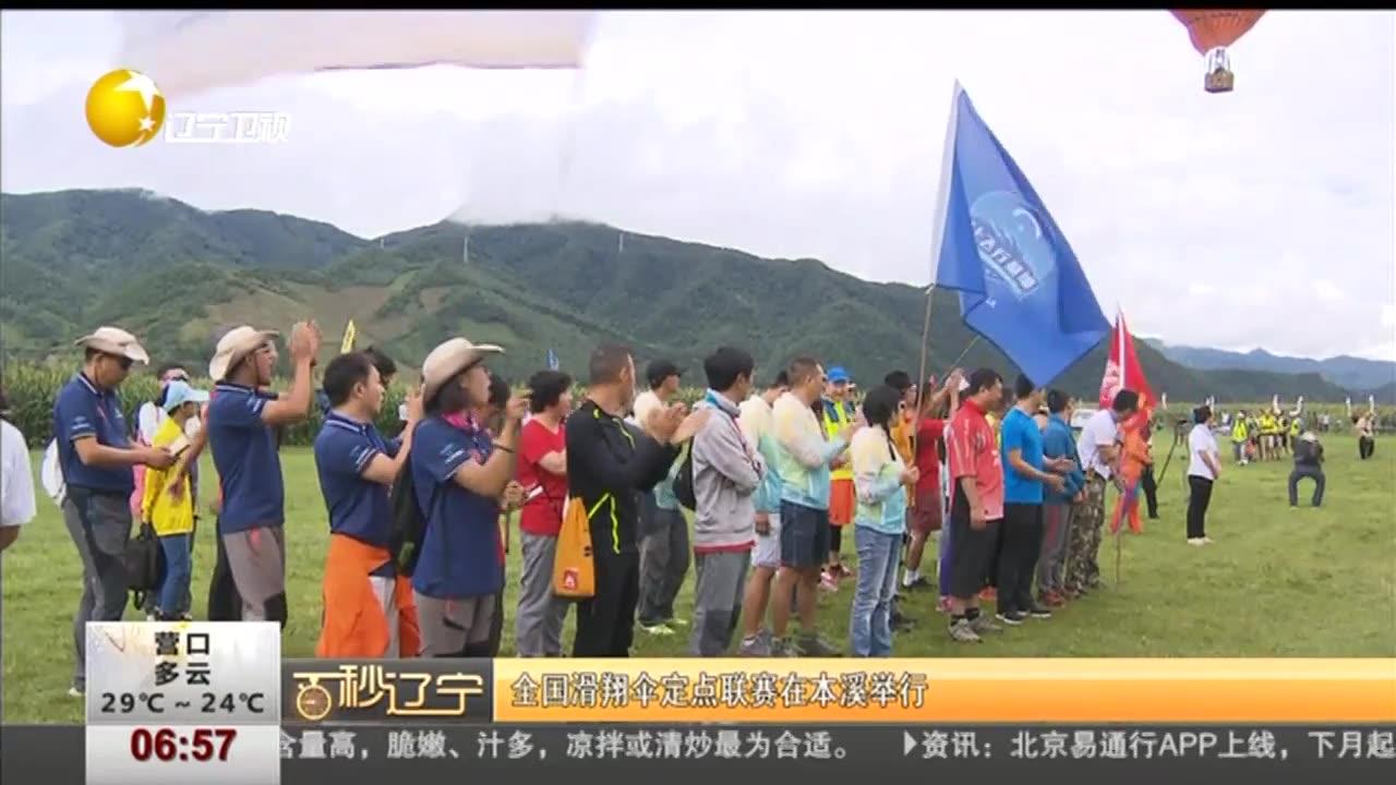 全国滑翔伞定点联赛在本溪举行