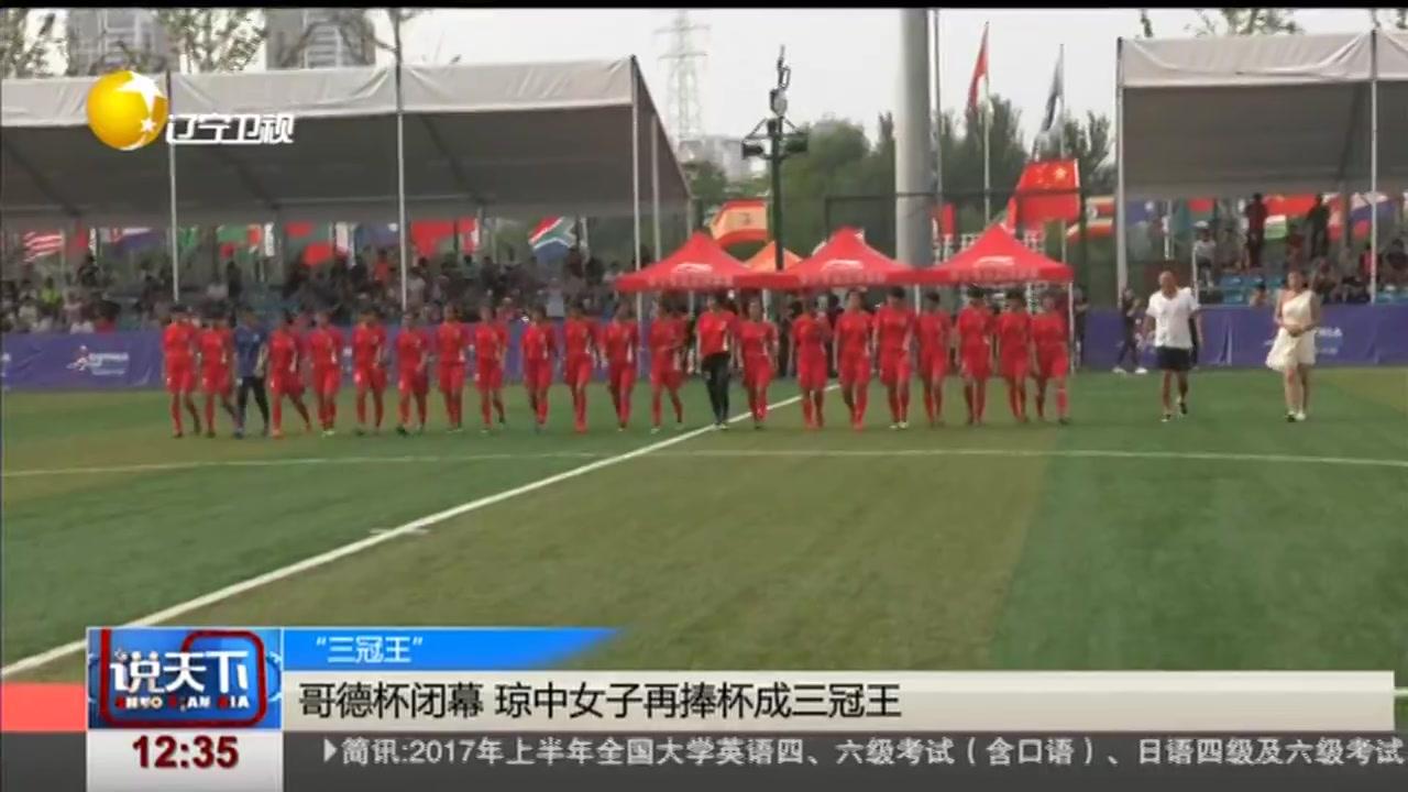 """""""三冠王"""":哥德杯闭幕 琼中女子再捧杯成三冠王"""