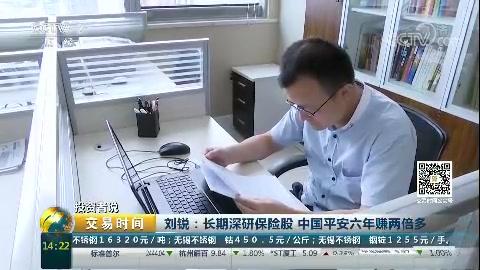 长期深研保险股 中国平安六年赚两倍多