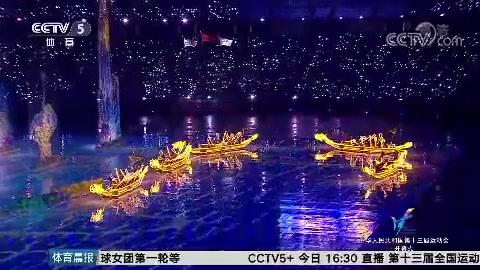 刘春雷:开幕式虽有瑕疵但收获更大