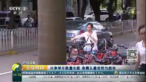共享单车数量失衡 急需从量变转为质变
