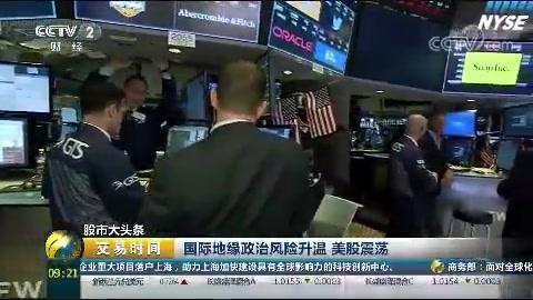 股市大头条:国际地缘政治风险升温 美股震荡
