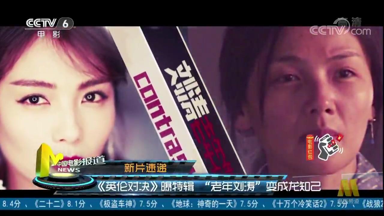 """新片速递:《英伦对决》曝特辑 """"老年刘涛""""变成龙知己"""
