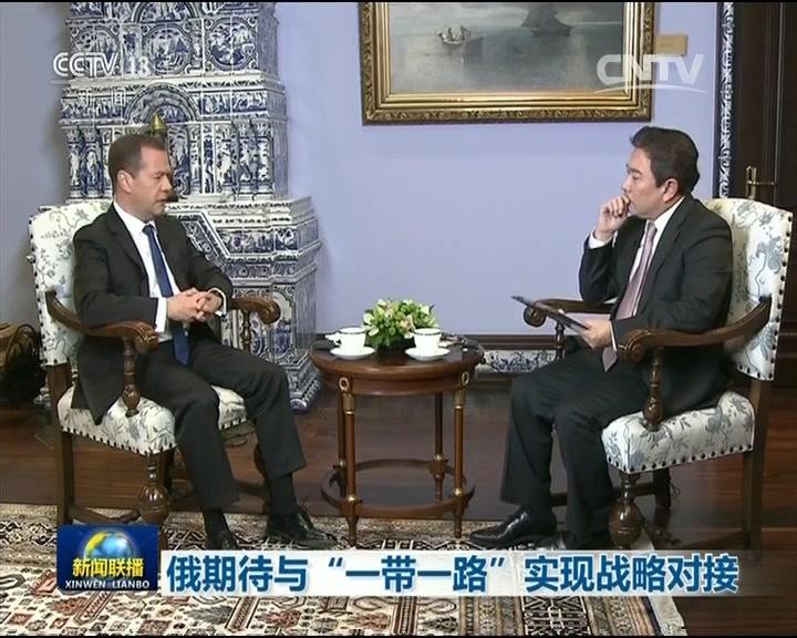 俄总理:对俄中经贸合作前景有信心