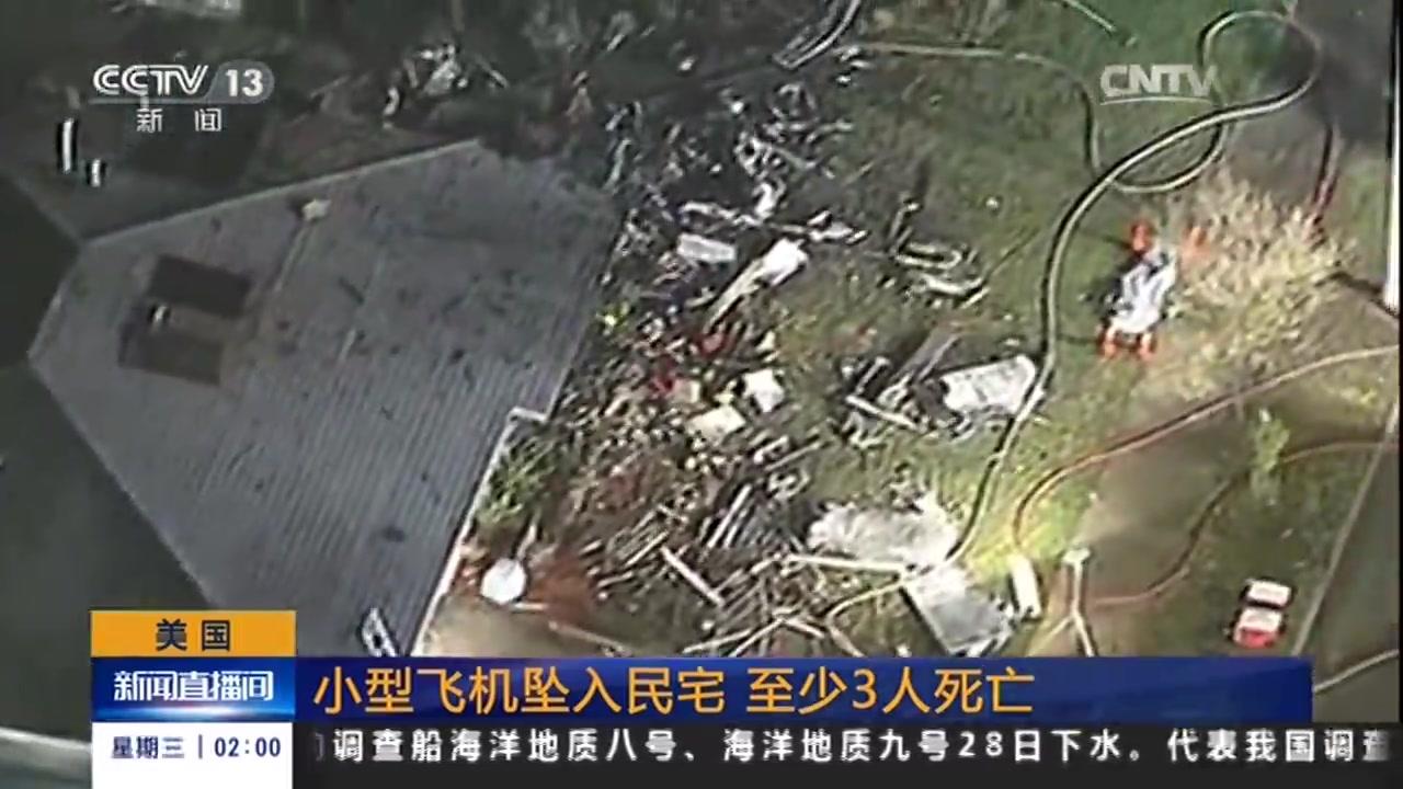 美国 小型飞机坠入民宅 至少3人死亡